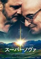 コリン・ファース×スタンリー・トゥッチ、カップル役で共演『スーパーノヴァ』公開