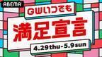 「オオカミ」最終回から莉子&神尾楓珠の新ドラマ、K-POPまで「ABEMA」GW見どころラインナップ