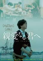 台湾アカデミー賞3冠『親愛なる君へ』公開、亡き同性パートナーの家族との関わり描く