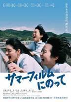 伊藤万理華&金子大地ら、映画作りに駆け抜ける!『サマーフィルムにのって』本予告