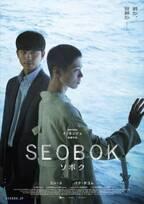 コン・ユ&パク・ボゴム共演!邦題『SEOBOK/ソボク』7月公開、予告第一弾も解禁