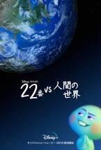 """『ソウルフル・ワールド』""""22番""""はなぜ、ひねくれた?前日譚『22番 vs 人間の世界』が独占配信へ"""