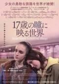 少女たちの勇敢な旅路を新星女優&新鋭監督が活写『17歳の瞳に映る世界』予告編