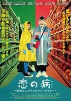 潔癖症のふたりが運命的に出会う…台湾映画『恋の病』日本公開決定