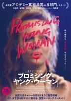 """キャリー・マリガン""""キャシー""""の痛烈な復讐が始まる…『プロミシング・ヤング・ウーマン』日本版予告"""