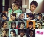 奈緒×磯村勇斗「演じ屋」伊藤あさひ&島崎遥香ら16名のフルキャストが明らかに