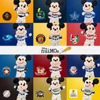 【ディズニー】人気シリーズの「nuiMOs(ぬいもーず)」に、プロ野球12球団の公式野球コスチュームが登場