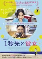 時間×恋愛映画は傑作揃い『1秒先の彼女』『君の名は。』など5選