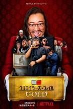 横浜流星「一生忘れられない」Netflix「クリエイターズ・ファイル GOLD」予告編