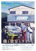森崎ウィン&深川麻衣が共演『僕と彼女とラリーと』特報映像公開