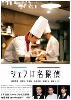 西島秀俊が料理を仕上げる「シェフは名探偵」メインビジュアル