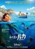 ディズニー&ピクサー『あの夏のルカ』日本版本ポスター&監督コメント映像公開