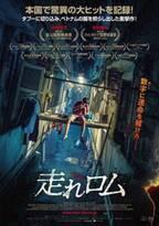 釜山国際映画祭で作品賞、ベトナムの闇を駆ける『走れロム』予告編