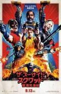 『ザ・スーサイド・スクワッド』世界を救う気ある!? 悪党たちのド派手な劇場版予告解禁