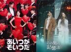 """ファン・ジョンウムが""""非婚主義""""のヒロインに!Prime Video韓国ドラマ新ラインアップ"""
