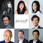 松本若菜、安田顕の恋人役に『ハザードランプ』第2弾キャスト発表