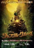ドウェイン・ジョンソン×エミリー・ブラント『ジャングル・クルーズ』映画館公開早まる、Disney+プレミア配信も