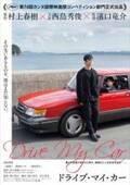 西島秀俊主演『ドライブ・マイ・カー』カンヌ・コンペ部門に出品! 早くも海外から注目集まる