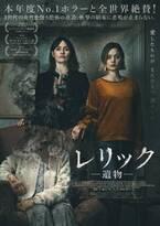 『ヘレディタリー』『ババドック』に次ぐ衝撃…日系女性監督が放つホラー『レリック』8月公開