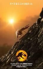 最新作『ジュラシック・ワールド/ドミニオン』IMAX特別映像が『ワイスピ』上映館でお披露目