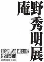 「庵野秀明展」10月より世界初開催!直筆メモやイラスト、原画やミニチュアも