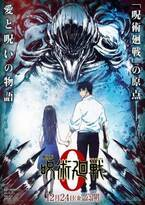 『劇場版 呪術廻戦 0』公開は12月24日!ティザービジュアルに巨大な呪霊の姿が…