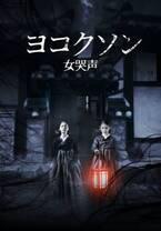 韓国歴代最高と謳われるホラー映画をリメイク『ヨコクソン』予告編解禁