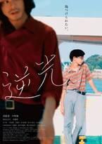 『ジョゼ虎』渡辺あや脚本、俳優・須藤蓮が初監督&主演『逆光』予告編到着