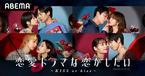 「ドラ恋」「とな恋」「ザ・ジレンマ」ほか…この夏、大人が熱く惹かれる恋愛番組5選