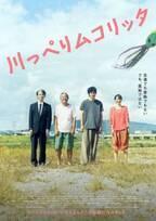 松山ケンイチ主演、おいしい食と心をほぐす幸せを描いた『川っぺりムコリッタ』11月3日公開