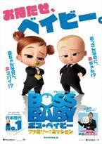 """新たな""""ボス・ベイビー""""は女スパイ!? 最新作のポスター公開"""