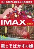 究極の仮想世界へ誘う『竜とそばかすの姫』IMAX上映が決定!細田守監督作品では初