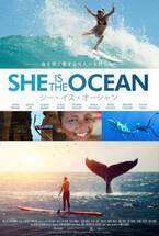 母なる海と海を愛する9人の女性たち映し出す『シー・イズ・オーシャン』9月公開