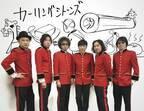 奥田民生&斉藤和義らのバンド「カーリングシトーンズ」、ムロツヨシ主演『マイ・ダディ』で主題歌担当