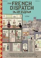 ウェス・アンダーソン監督『フレンチ・ディスパッチ』カンヌ映画祭で初披露、日本公開は2022年