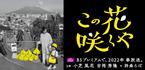 小芝風花&吉岡秀隆出演、鹿児島舞台のドラマ「この花咲くや」制作決定