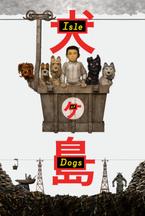ウェス・アンダーソン監督『犬ヶ島』ディズニープラスに登場、日本俳優も多数参加
