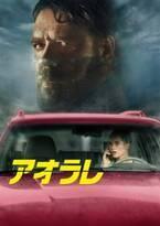 ラッセル・クロウ主演『アオラレ』8月6日よりPVOD配信、10月Blu-ray&DVDリリース