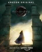 ベストセラーファンタジー小説を映像化「ホイール・オブ・タイム」Amazon Prime Videoで11月独占配信