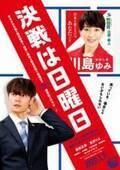 窪田正孝が困惑の表情浮かべる『決戦は日曜日』ティザーポスター公開
