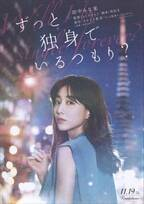 田中みな実、初主演映画『ずっと独身でいるつもり?』11月公開!映像も到着