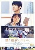佐藤隆太が森崎ウィンの兄役に『僕と彼女とラリーと』追加キャスト&予告解禁