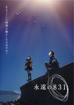 神山健治のWOWOWオリジナル新作長編アニメ、タイトルは「永遠の831」