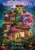 ようこそ、魔法だらけの家へ!『ミラベルと魔法だらけの家』ワクワクの特報映像