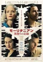 カンバーバッチが映画化を熱望、ジョディ・フォスターら出演の『モーリタニアン 黒塗りの記録』10月公開