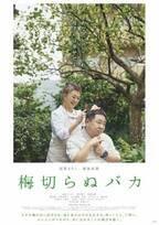 加賀まりこ、塚地武雅と親子役『梅切らぬバカ』ポスター&場面写真解禁