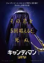 ジョーダン・ピール製作リメイク版『キャンディマン』10月全国公開へ!予告映像&ビジュアル解禁