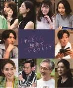稲葉友が田中みな実の彼氏役、市川実和子&徳永えりら『ずっと独身でいるつもり?』追加キャスト