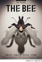 阿部サダヲ&長澤まさみら参加!野田秀樹が9.11に触発された英語戯曲「THE BEE」上演