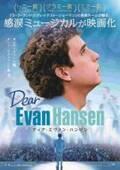 トロント映画祭でオープニング飾る『ディア・エヴァン・ハンセン』日本版ポスター完成
